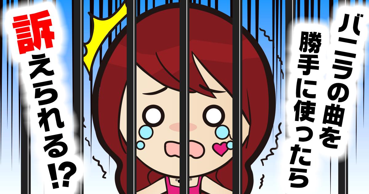 「バーニラ バニラ 求人♪」のテーマはフリー素材?バニラ法務部に聞いてみた!