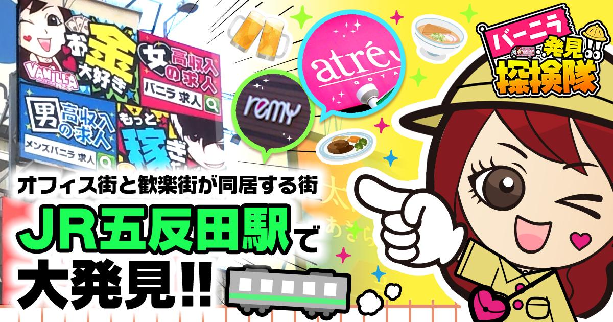 【バーニラ発見!探検隊👀✨】JR五反田駅でバニラ看板を見つけたよ♪
