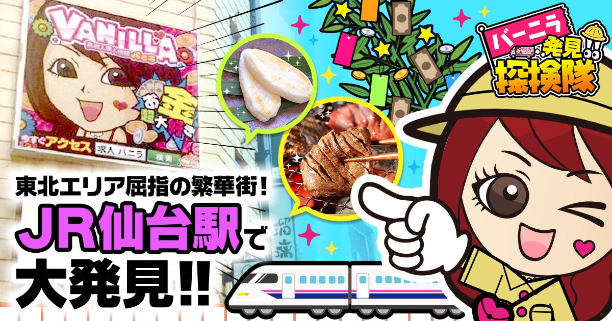 【バーニラ発見!探検隊👀✨】仙台市・国分町は高収入の願掛けにピッタリ!?
