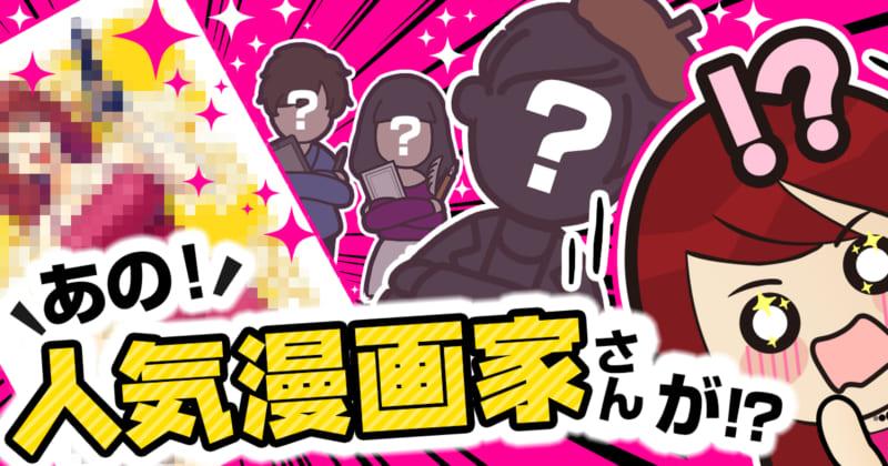 【神アート】あの人気漫画家さんも参戦!?バニラのイラストがヤバすぎる!