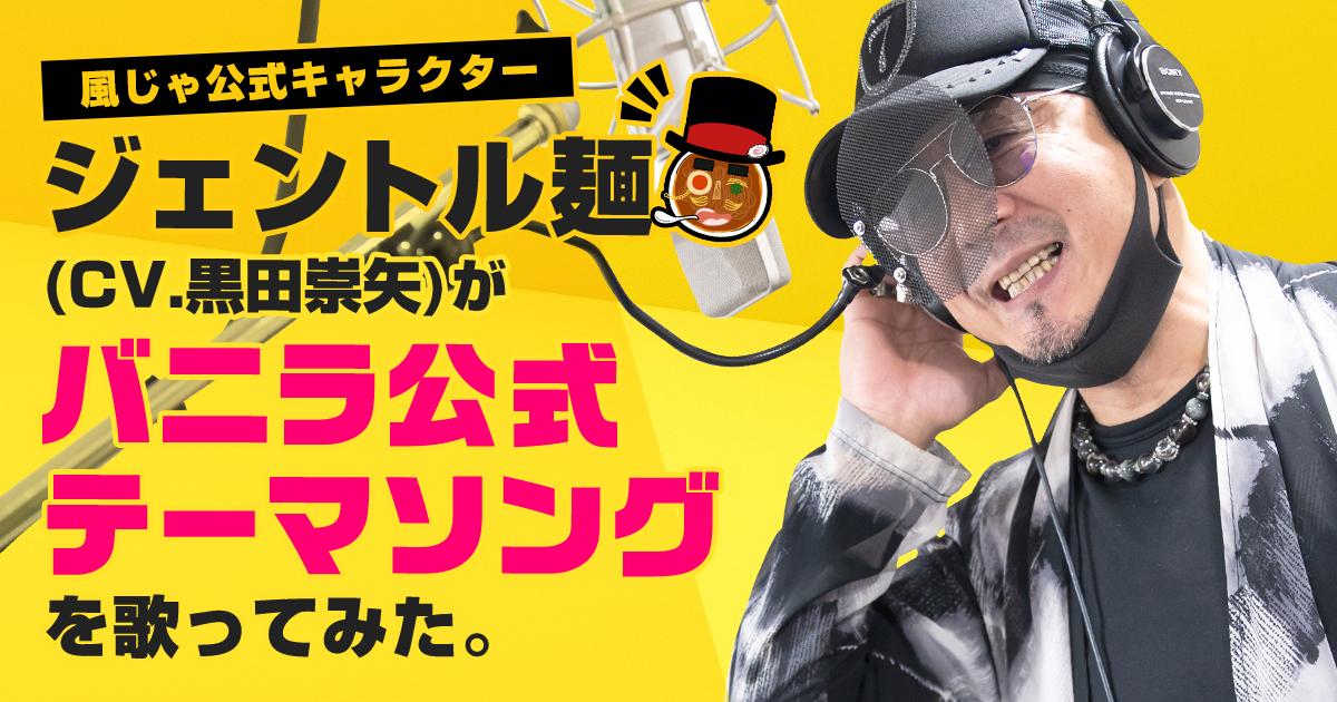 風じゃ公式キャラクター・ジェントル麺(CV:黒田崇矢)がバニラソングを歌ってみた。