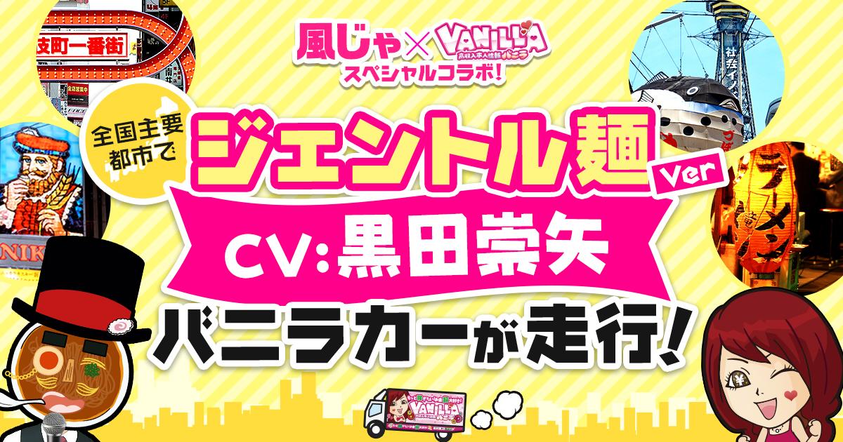 全国7大都市に降臨!ジェントル麺(CV:黒田崇矢)がテーマソングを歌うバニラカーを撮影しました!